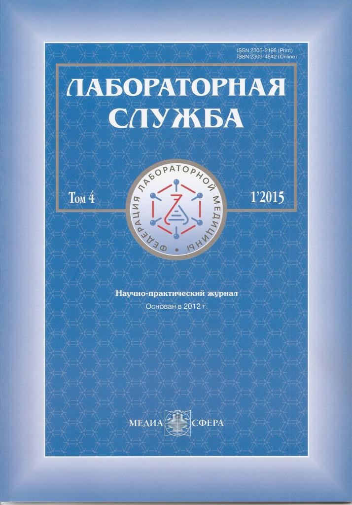 Лаб служба - Обложка 1-2015.jpg