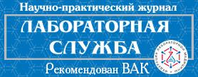 Laboratornaya_sluzhba_VAK.jpg